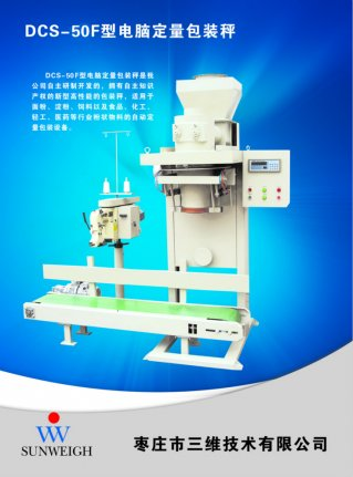 Calcium Carbonate Quantitative Packaging Machine